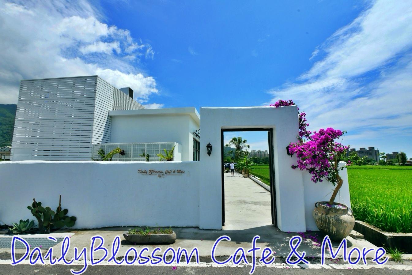 最新推播訊息:[宜蘭美食]蒔花 DailyBlossom Cafe & More|礁溪目前最新火紅網美咖啡館~充滿異國風情渡假風格咖啡館