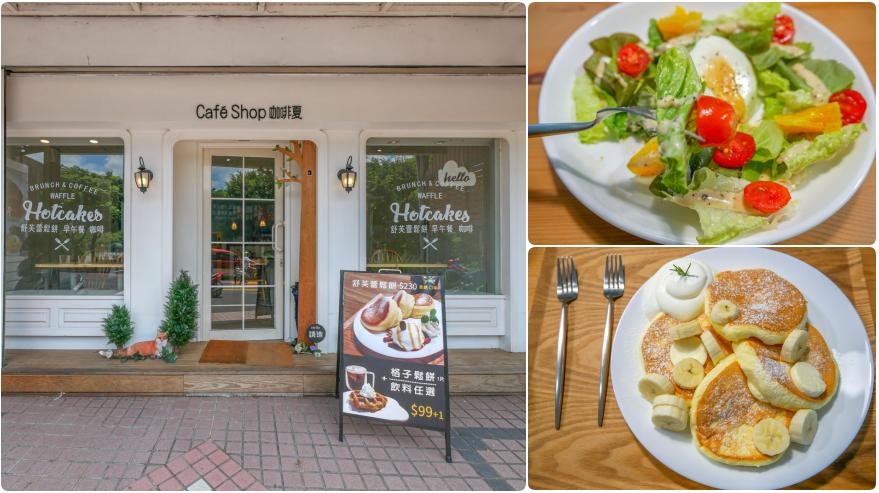 最新推播訊息:[桃園美食]Cafe Shop 咖啡夏|三民運動公園附近的親子餐廳‧舒芙蕾鬆餅&咖啡&早午餐&司康&牛肉堡
