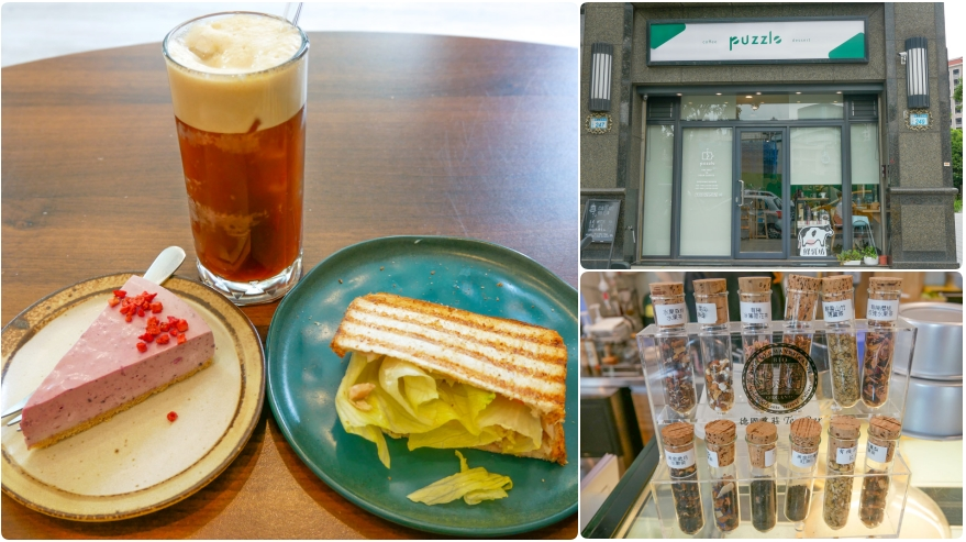 [中壢美食]Puzzle coffee|青埔咖啡館~ 去你的咖啡// the way to your coffee.轉角遇到咖啡香