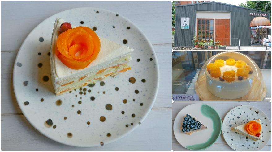 最新推播訊息:[桃園美食]日福 OH HAPPY DAY|中正藝文特區附近甜點店~美麗的芒果玫瑰花蛋糕