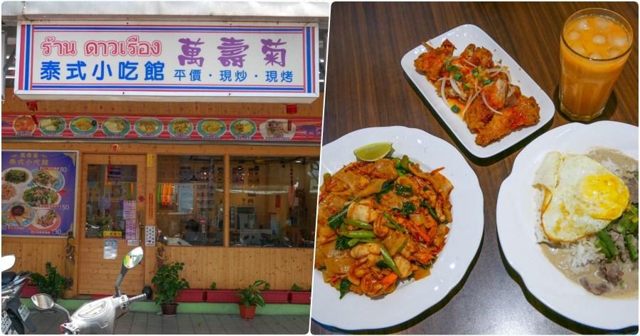 [蘆竹美食]萬壽菊泰式小吃 台茂購物中心附近排隊美食‧泰式平價異國料理 @VIVIYU小世界