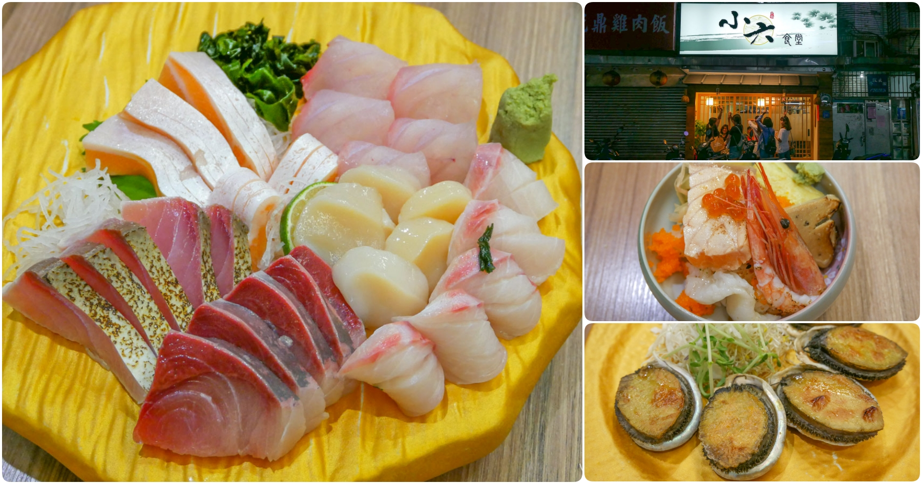 最新推播訊息:[台北美食]小六食堂|行天宮捷運站附近日式料理~生魚片丼飯&無菜單料理套餐