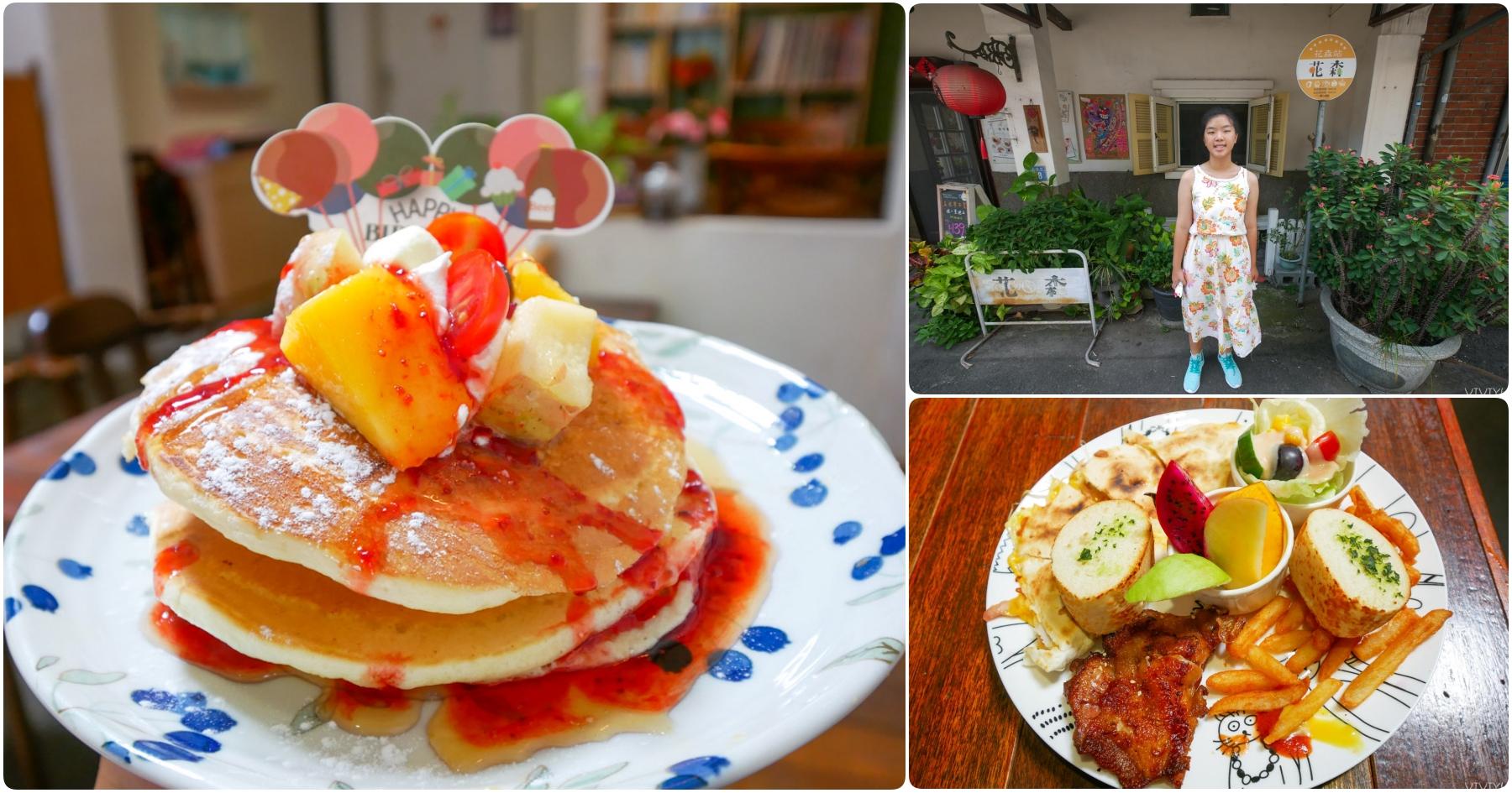 最新推播訊息:[大溪美食]花森早午餐咖啡|大溪老街附近老房子改造舒適用餐空間~當日壽星享花森特製鬆餅
