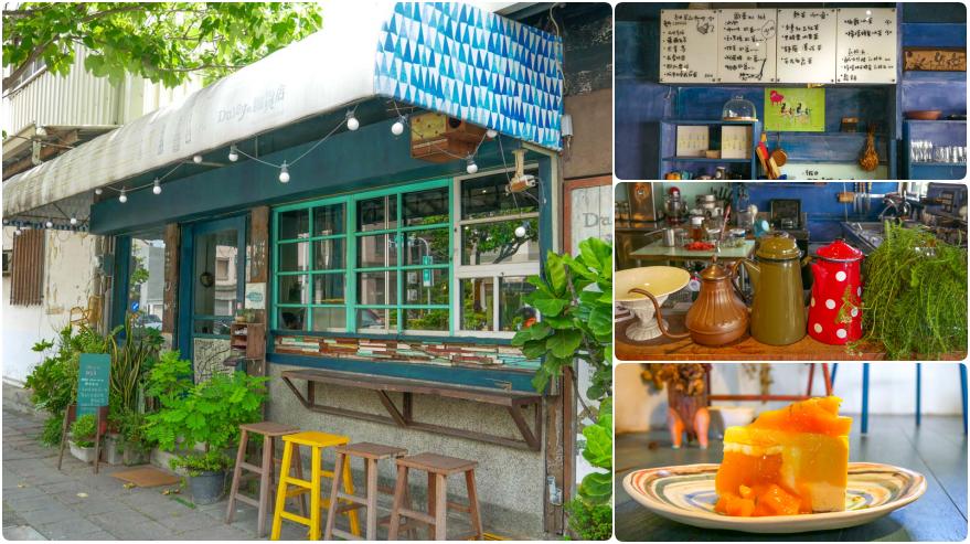 最新推播訊息:[嘉義美食]Daisy的雜貨店|東區下午茶.咖啡館~日式生活雜貨風格