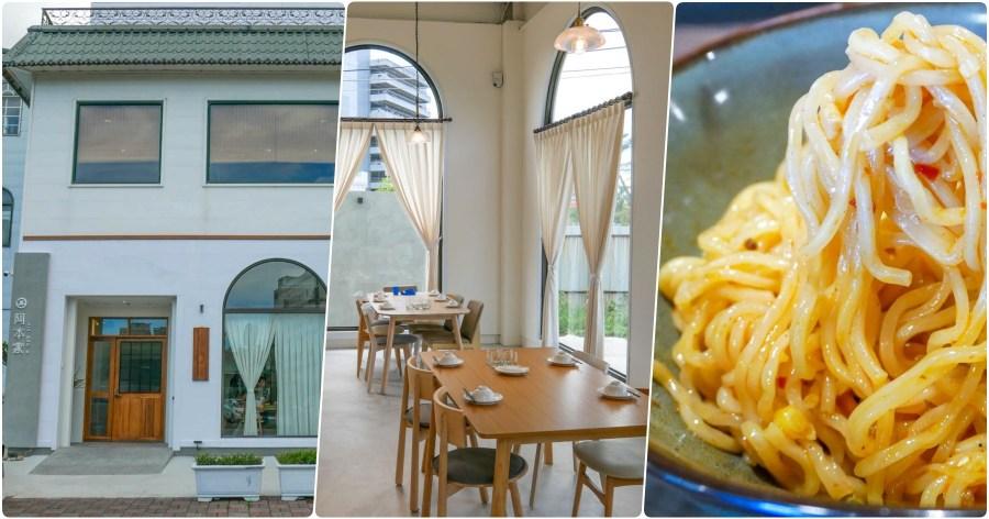 最新推播訊息:[蘆竹美食]阿本家 Jia Bena|台茂購物中心附近的川湘餐廳~明上園重新裝潢展現新風貌
