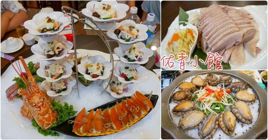 [桃園美食]佑青小館|陽明公園旁邊新開創意中式海鮮合菜餐廳~原上林鵝莊主廚新開業 @VIVIYU小世界