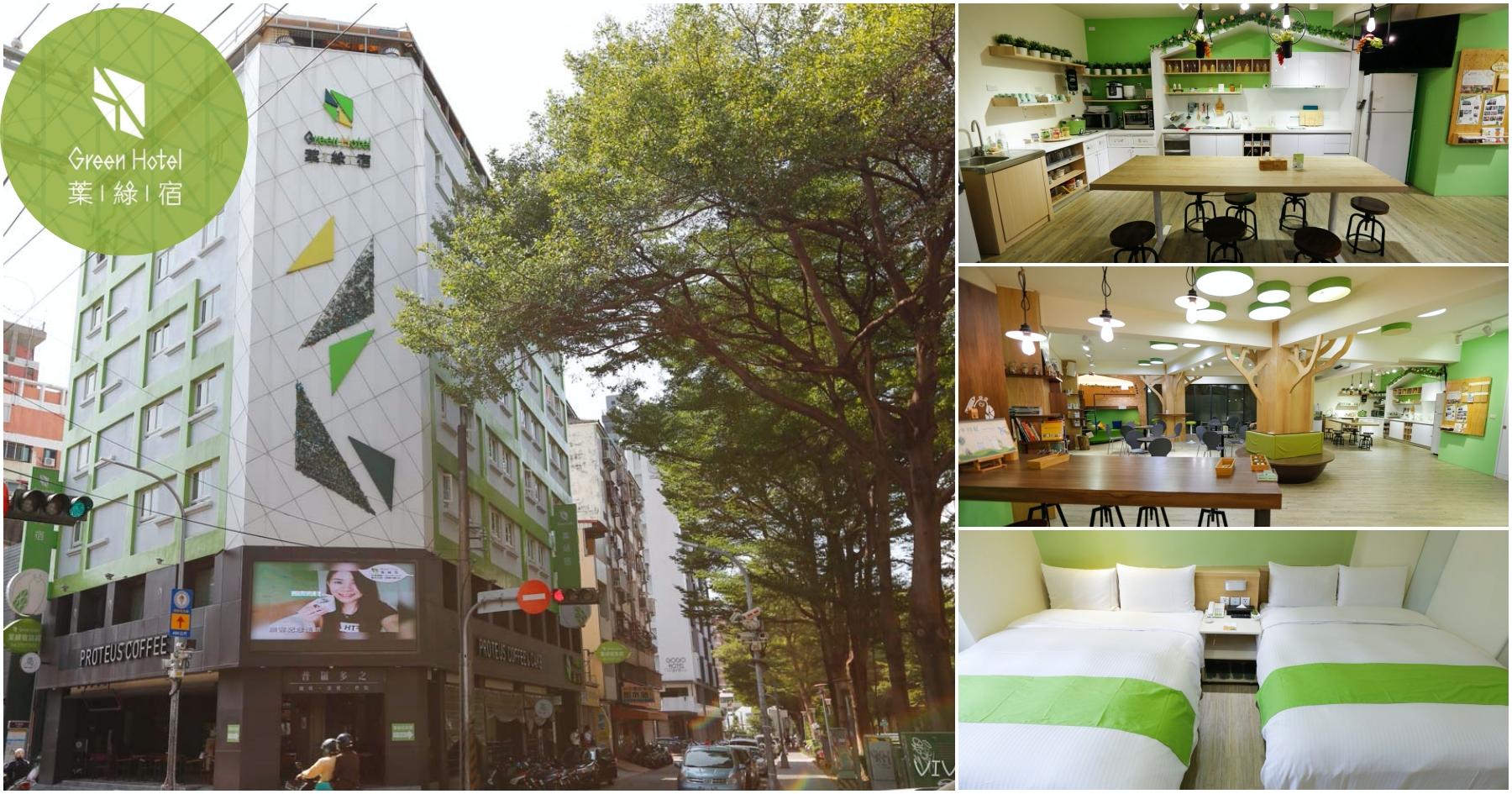 最新推播訊息:[台中住宿]葉綠宿旅館 Green Hotel|逢甲商圈附近的環保清新平價綠色旅店‧13米高植生牆親子飯店