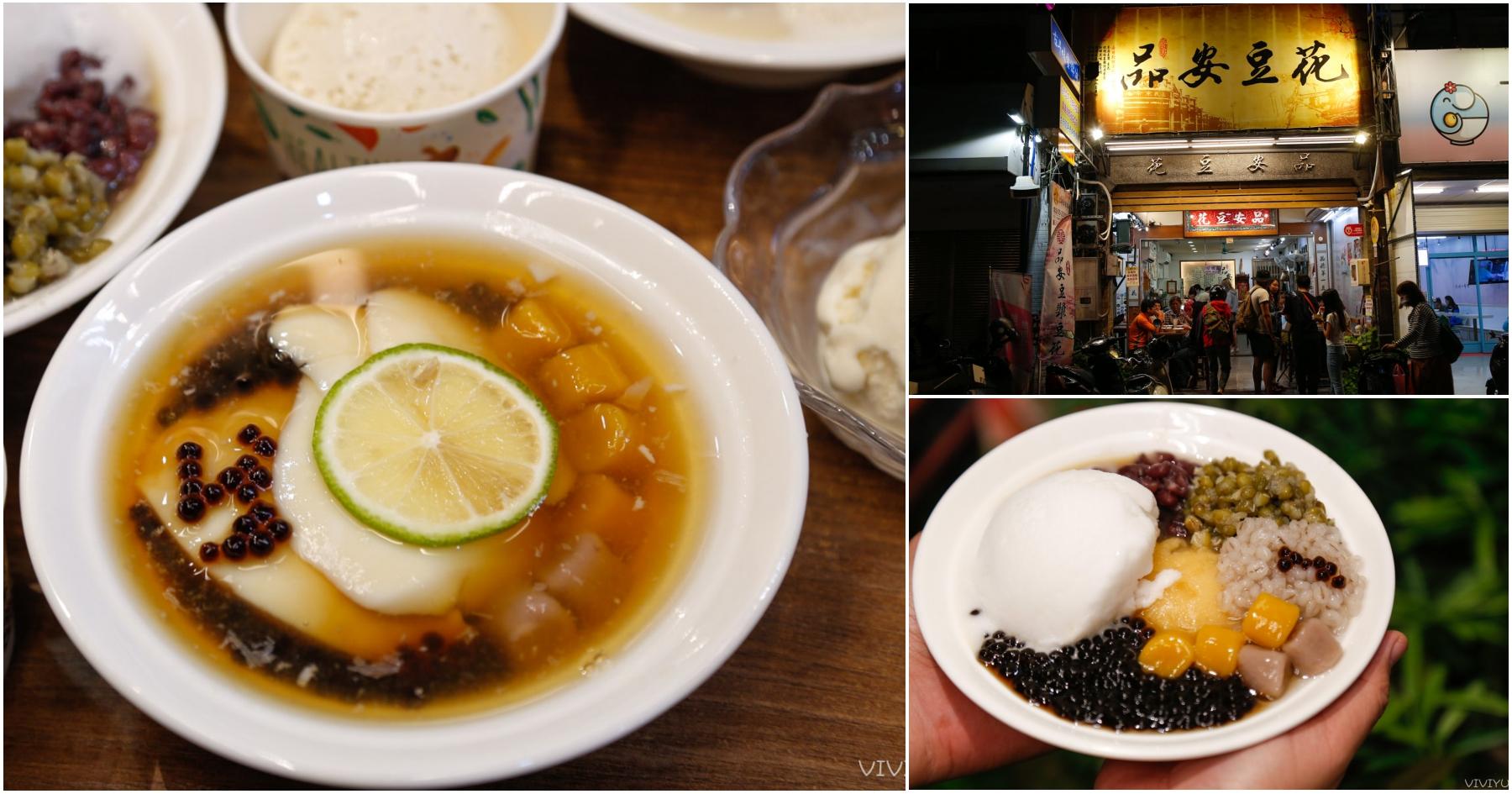 最新推播訊息:[嘉義美食]嘉義品安豆漿豆花|文化路夜市旁可內用/外帶的特色豆花~配料新鮮好吃.料好實在
