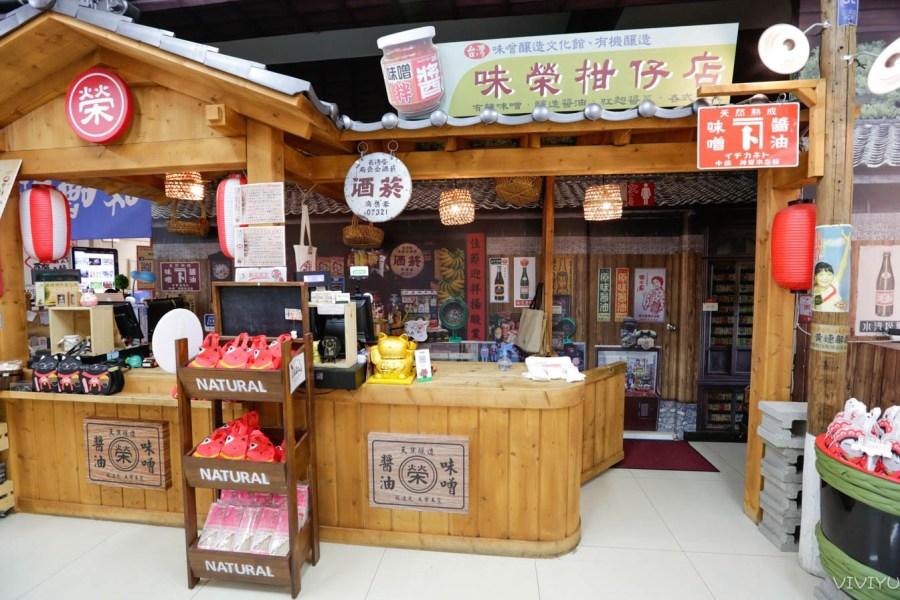 最新推播訊息:[台中旅遊]台灣味噌釀造文化館|全台首座味噌觀光工廠‧味噌DIY體驗活動‧免費親子景點