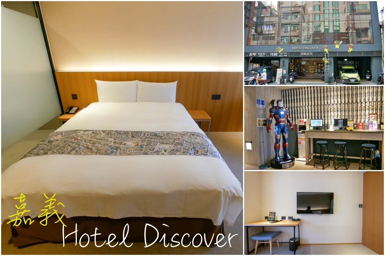 最新推播訊息:[嘉義住宿]嘉義亮點旅店 Hotel Discover|嘉義火車站對面~絕佳地理位置.平價商旅乾淨整齊