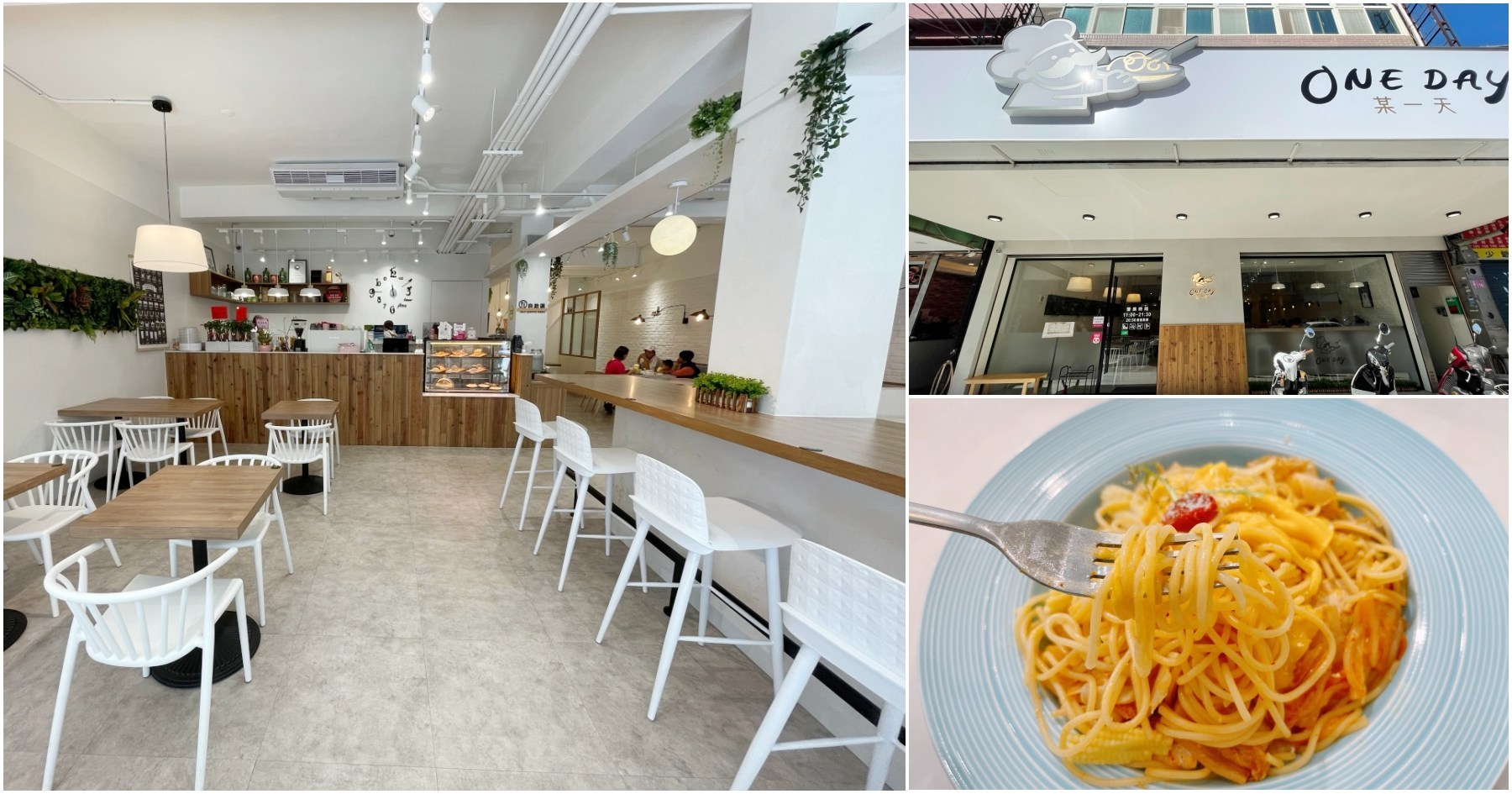 最新推播訊息:[龍潭美食]one day 某一天|龍潭大池附近新開義式輕食餐廳~環境舒適