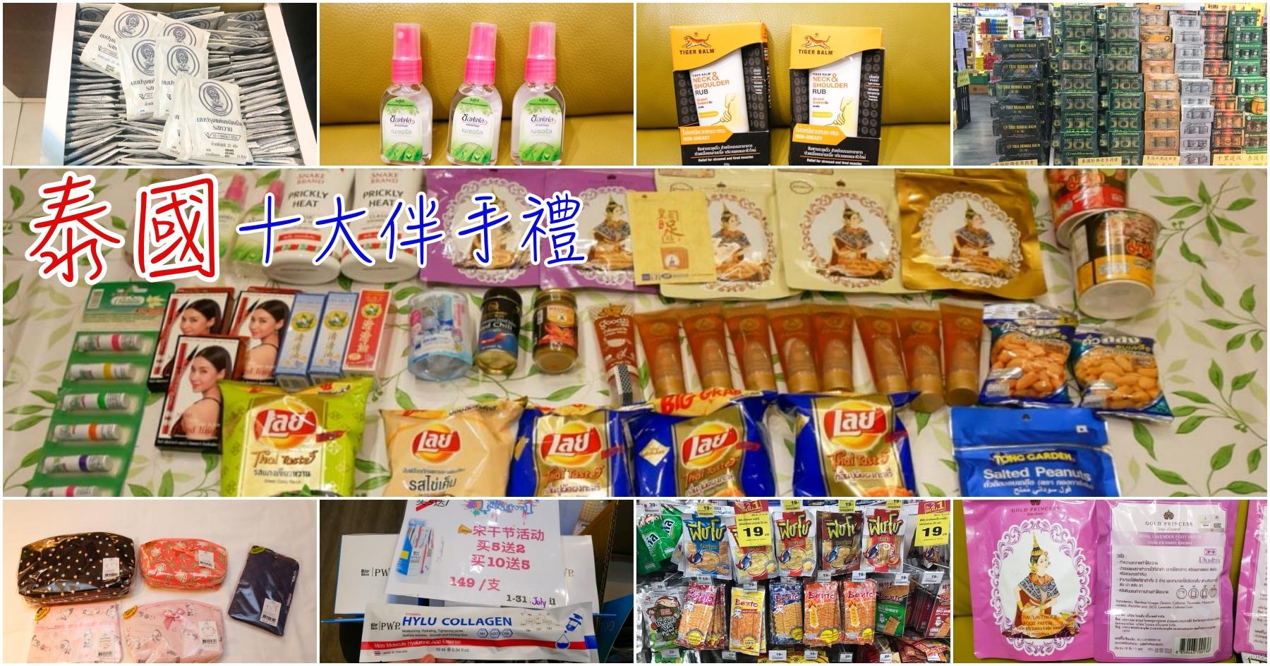 [泰國購物]泰國十大伴手禮|泰國必買彩妝、零食、名產購物清單伴手禮~採買地點SHA認證(文末抽獎) @VIVIYU小世界