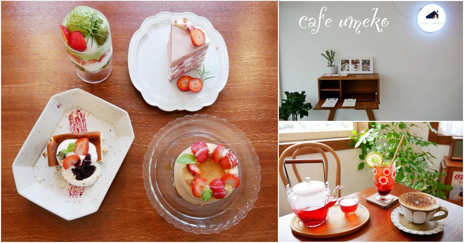 最新推播訊息:[桃園美食]辺間屋梅子cafe umeko|臨近風禾公園的wooly cafe四號店~甜點草莓季登場