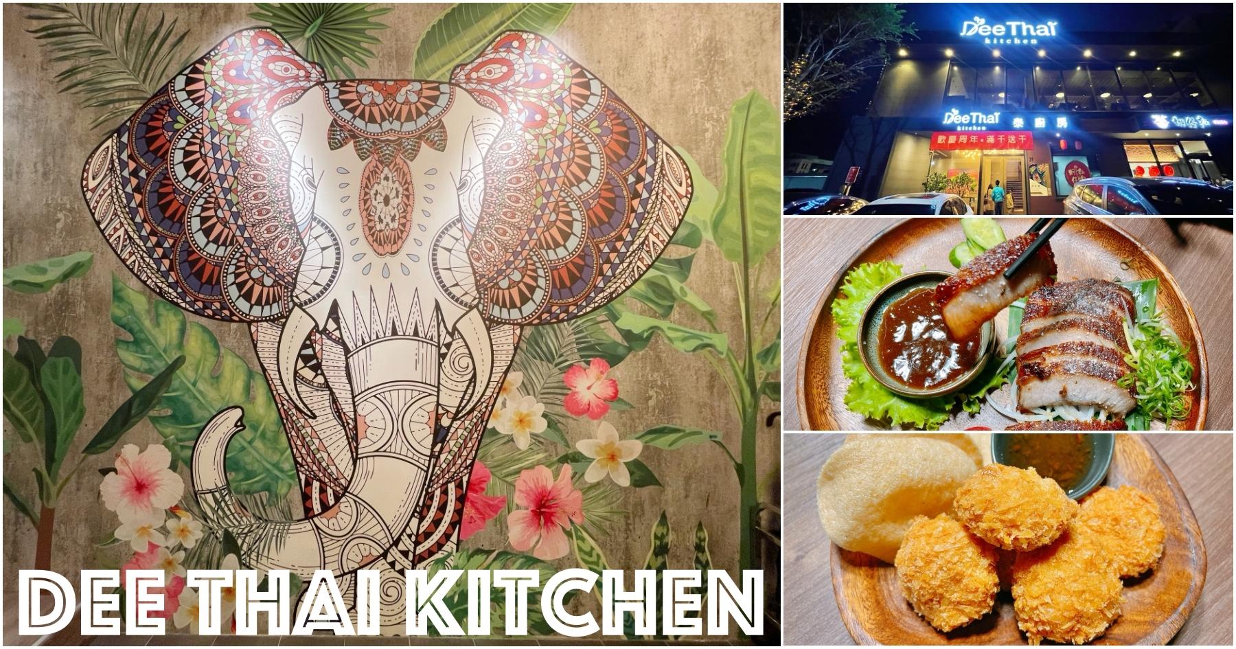 最新推播訊息:[八德美食]Dee Thai Kitchen 泰廚房【八德店】~桃拾廣場內泰式料理.環境優美
