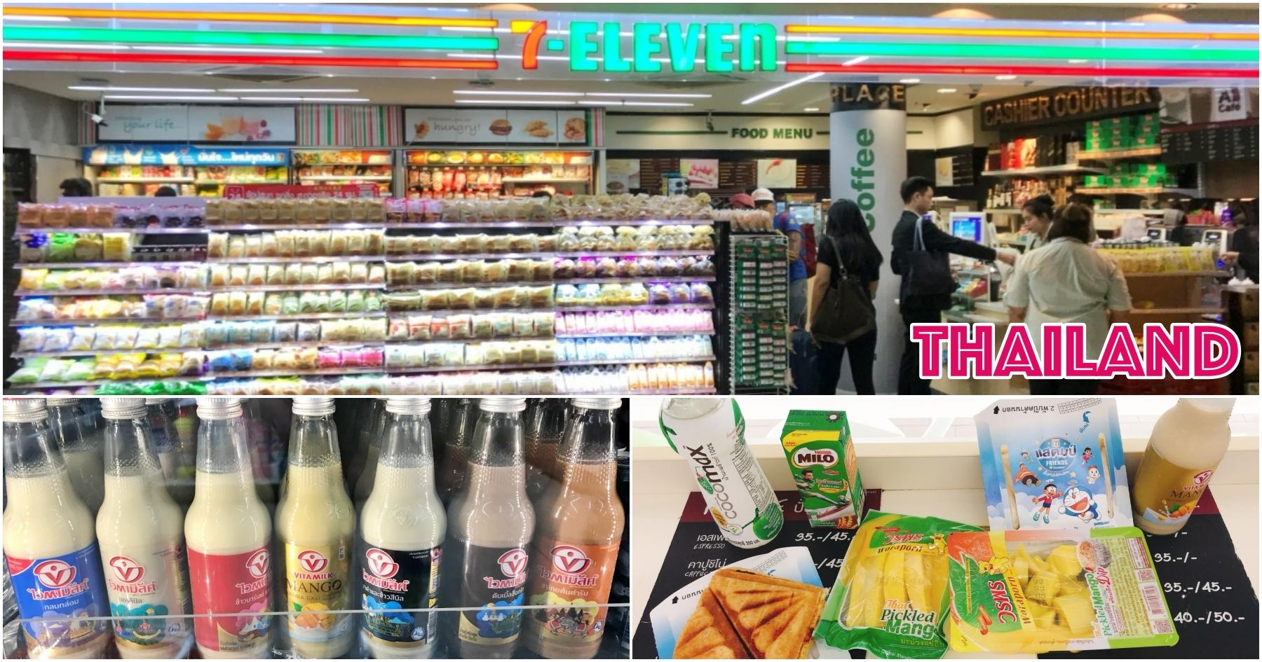 最新推播訊息:泰國7-11買什麼?
