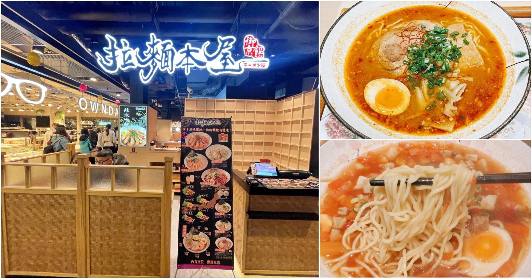 [桃園美食]拉麵本屋御京饌|桃園ATT筷食尚一樓~快速享用日式拉麵.配料可自由加點組合 @VIVIYU小世界