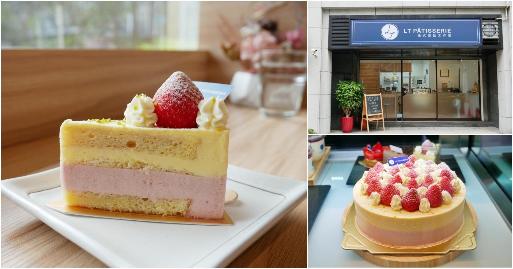 最新推播訊息:[中壢美食]LT Pâtisserie 法式甜點工作室|隱身在社區之中的甜點店~冬天草莓季開始囉