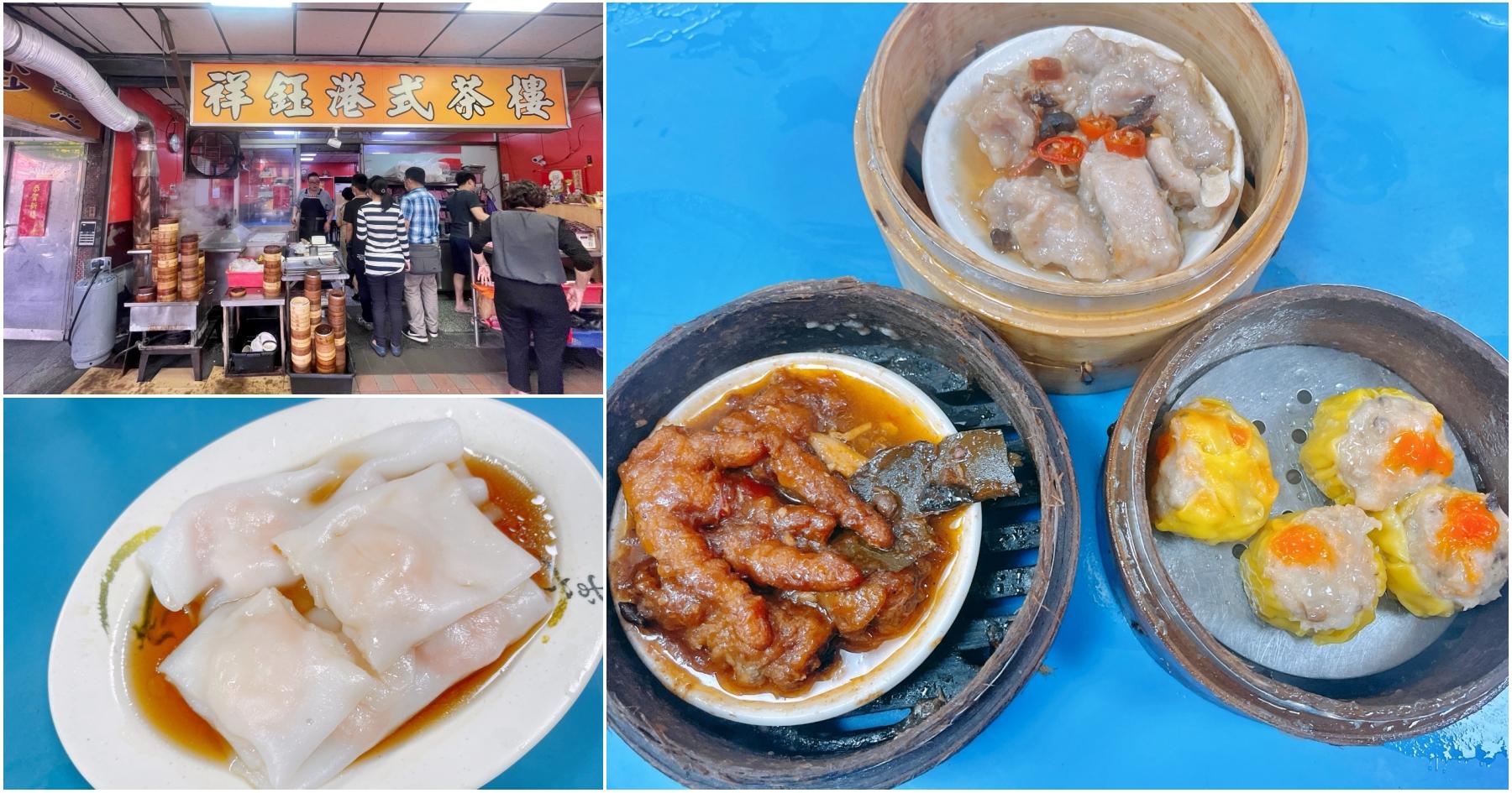 [中和美食]祥鈺港式茶樓|南洋觀光美食街.滇緬美食街之中的平價港式點心 @VIVIYU小世界