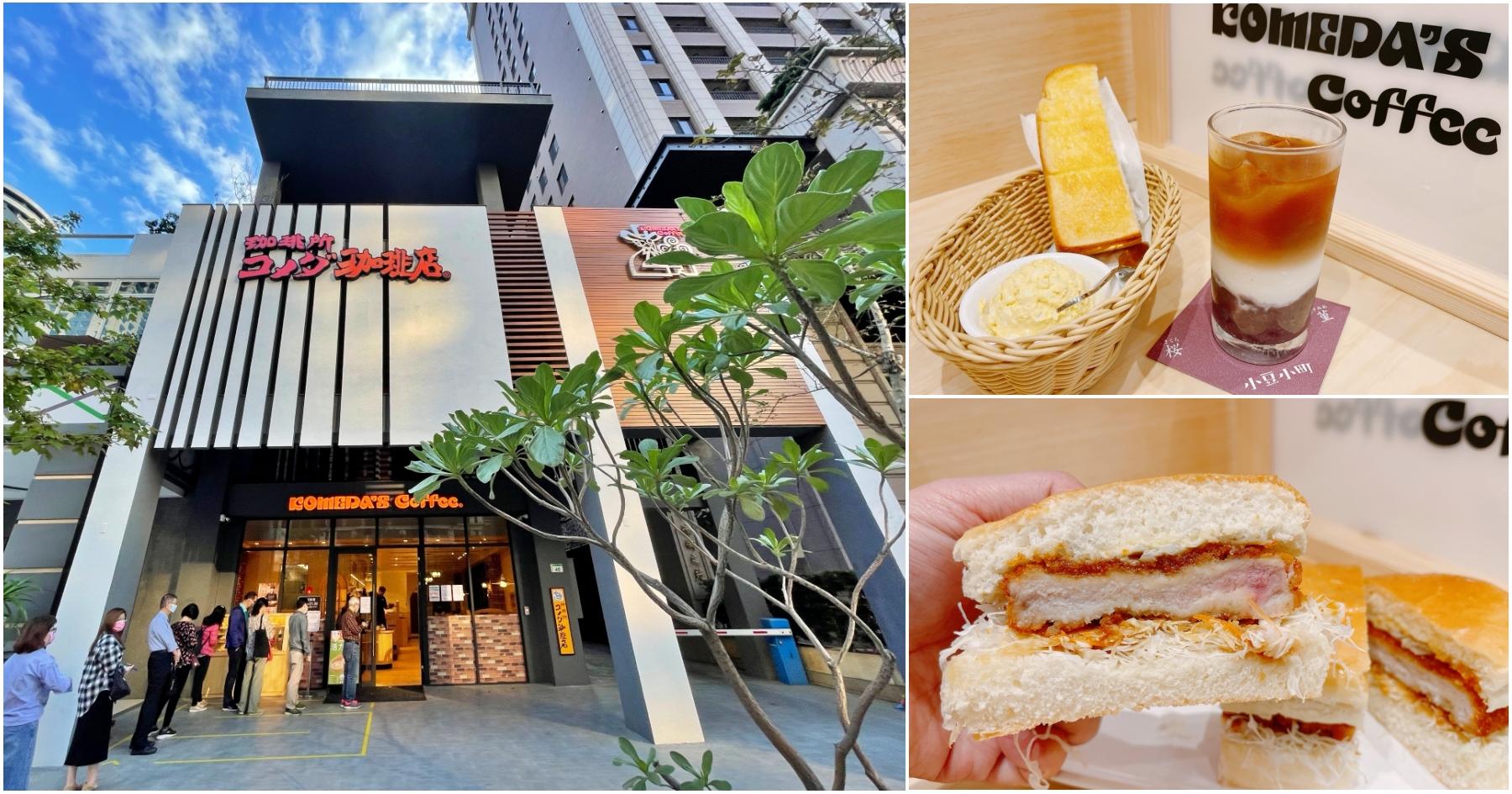 最新推播訊息:[桃園美食]Komeda\'s Coffee 客美多咖啡.桃園藝文店|創立於日本名古屋~每日11點前點飲料吐司套餐