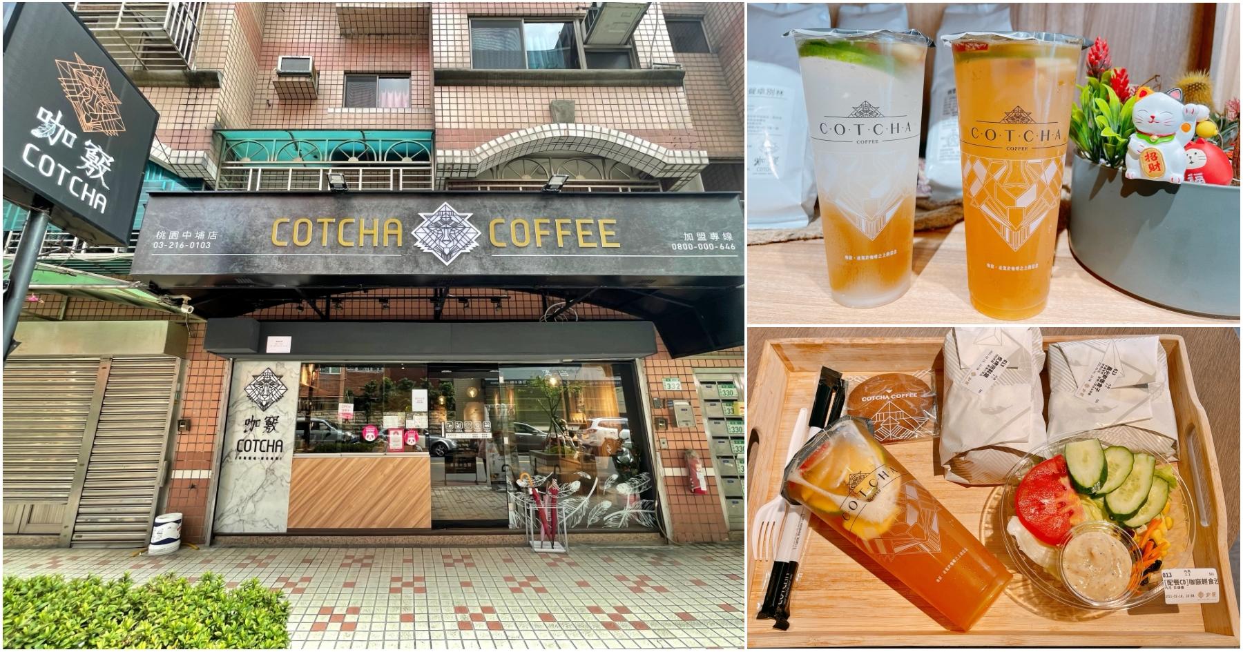 最新推播訊息:桃園美食]咖竅Cotcha Coffee-桃園中埔店|輕食飲品銅板價~內用空間可以小憩休息的好地方