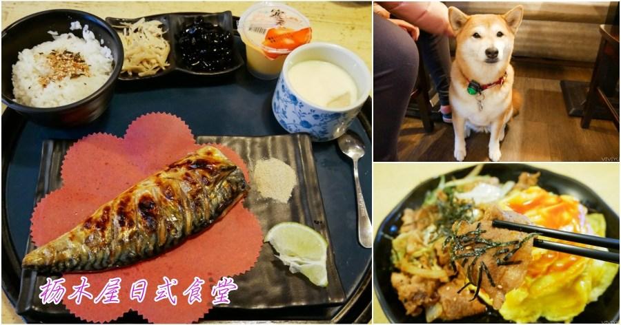 [桃園美食]枥木屋日式食堂 藝文特區附近平價日式料理店.麥茶與味噌湯喝到飽 @VIVIYU小世界