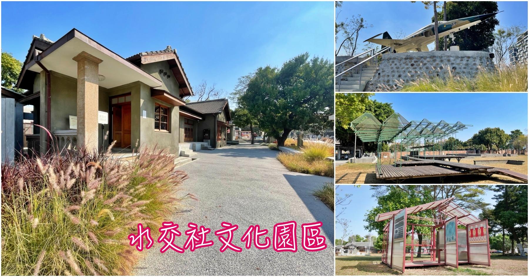最新推播訊息:[台南景點]水交社文化園區|網美景點.親子同遊~眷村主題館.放風好所在
