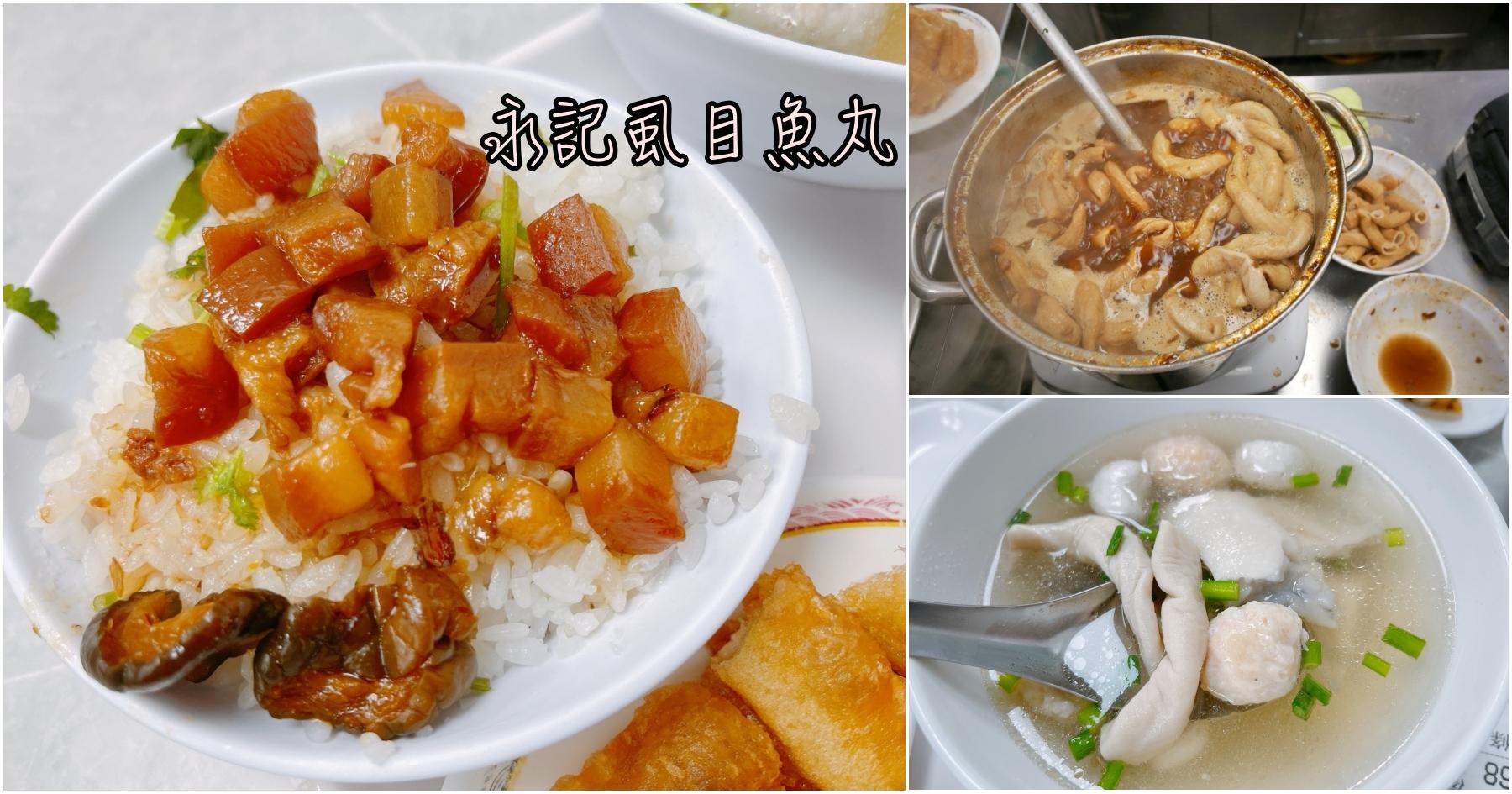 最新推播訊息:[台南美食]永記虱目魚丸|中西區小吃~休息後再出發的傳統小吃.在地人推薦綜合湯+肉燥飯