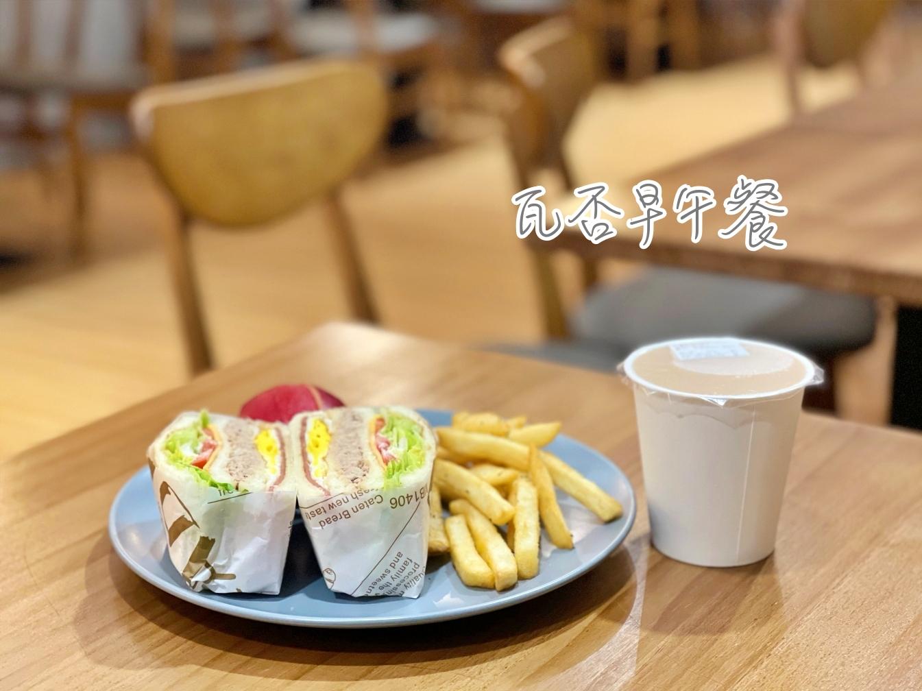 [桃園美食]瓦否早午餐|龜山工業區附近新開早午餐~營業時間長.西式餐點 @VIVIYU小世界