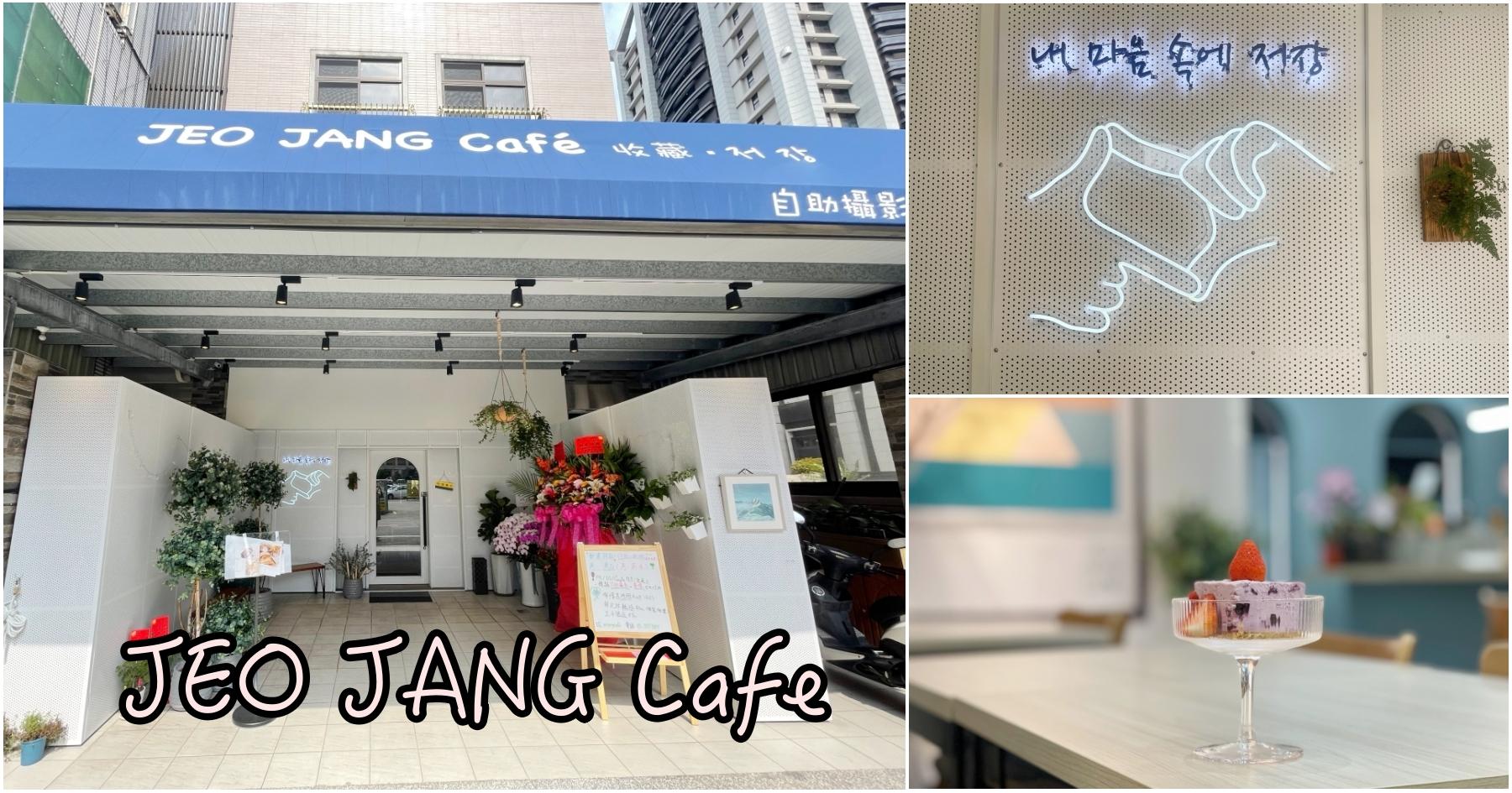 最新推播訊息:[桃園美食]JEO JANG Cafe收藏咖啡|中正藝文特區新開複合式餐廳.自助攝影棚