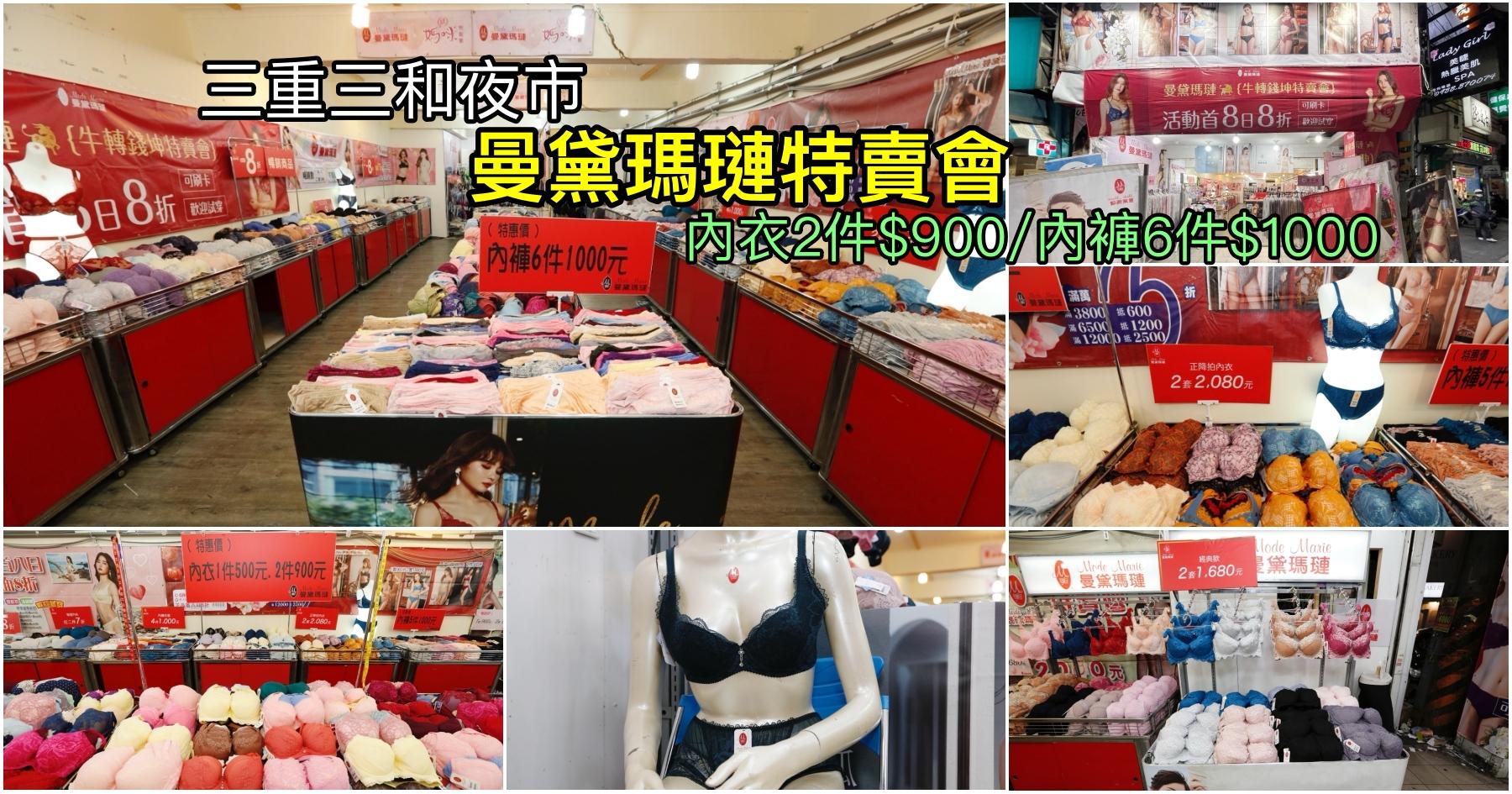[三重特賣]Mode Marie 曼黛瑪璉三和夜市口特賣會 暢銷款內衣兩件$900.內褲6件$1000~泳衣一件390/三件1000 @VIVIYU小世界