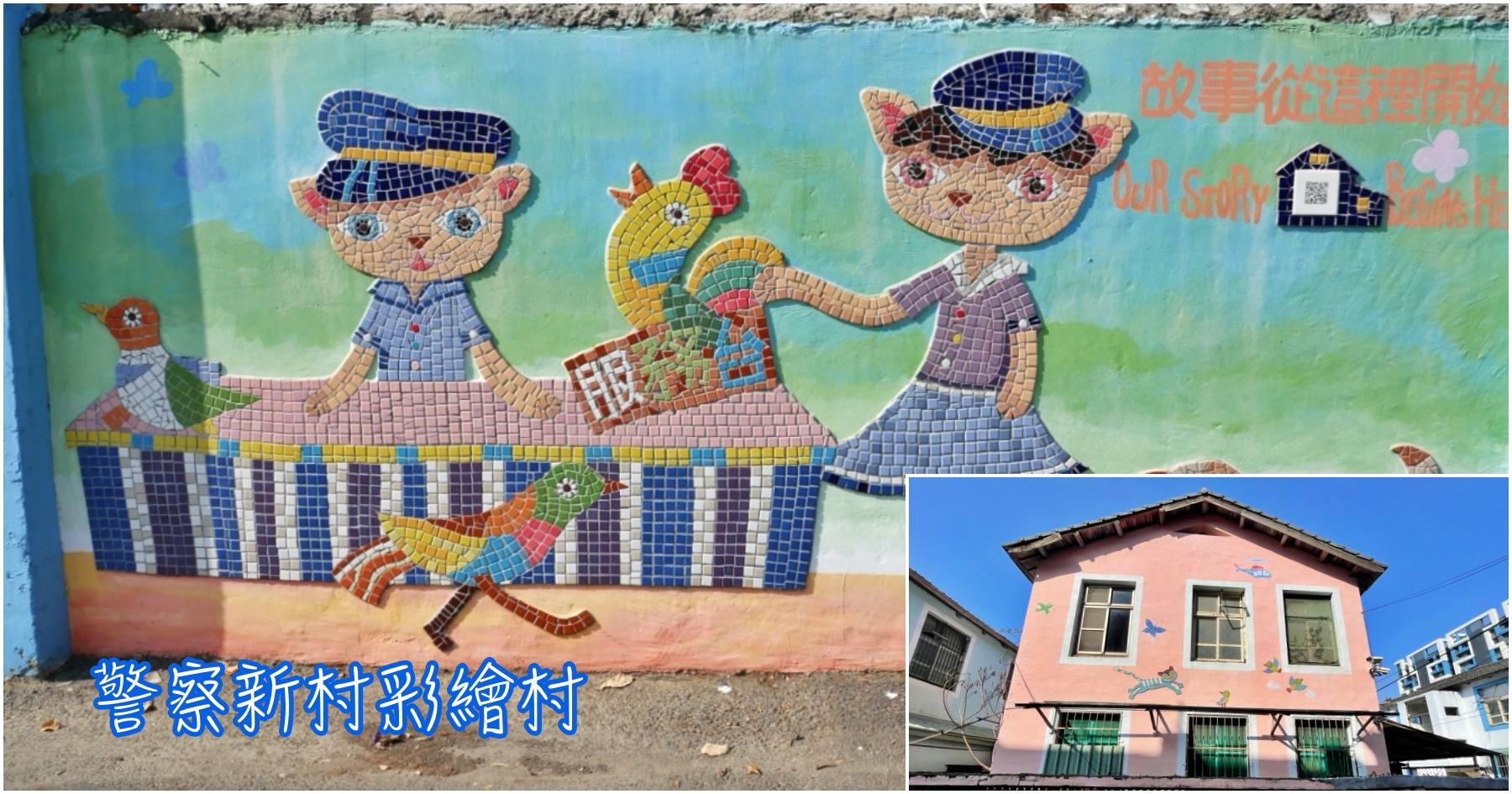 最新推播訊息:[台南景點]警察新村彩繪村|波麗士大人為主題的彩繪村~親子旅行免費景點.放風好去處