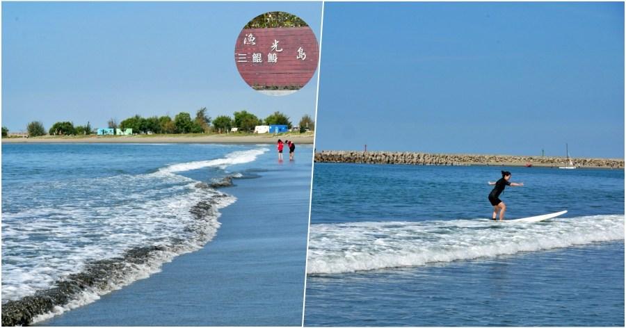 [台南景點]漁光島 億載金城附近浪漫海灘秘境~碧海藍天月牙灣沙灘與迷霧森林美景如畫世外景點 @VIVIYU小世界