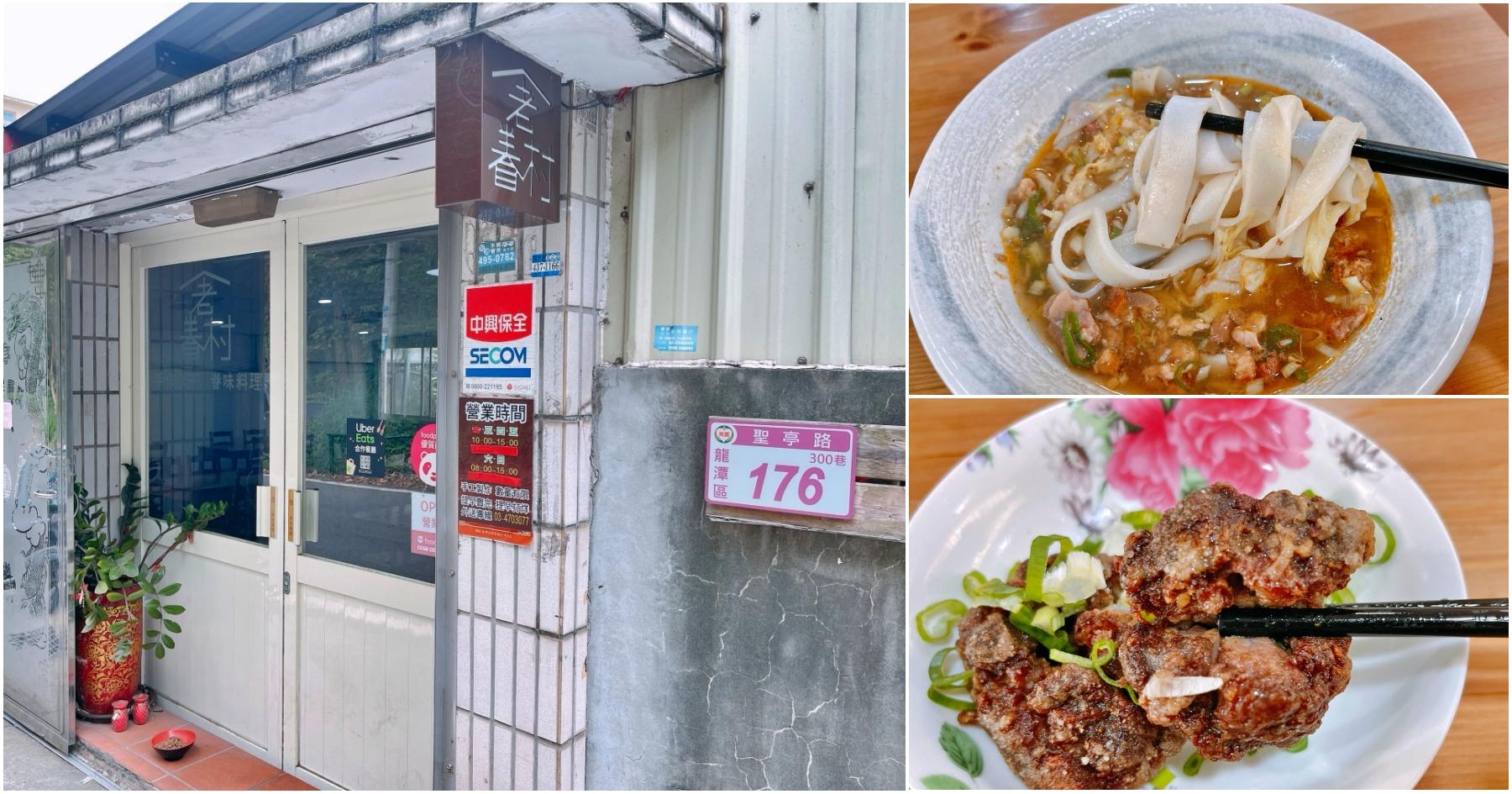[龍潭美食]老眷村米干 隱藏在干城五村裡~家傳三代的異域小吃.每天現作米干 @VIVIYU小世界