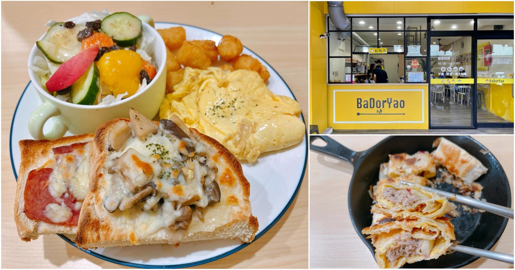 [龜山美食]BaDorYao芭荳么早午餐.龜山店|龜山後街附近營盛黃昏市場對面新開早午餐店 @VIVIYU小世界