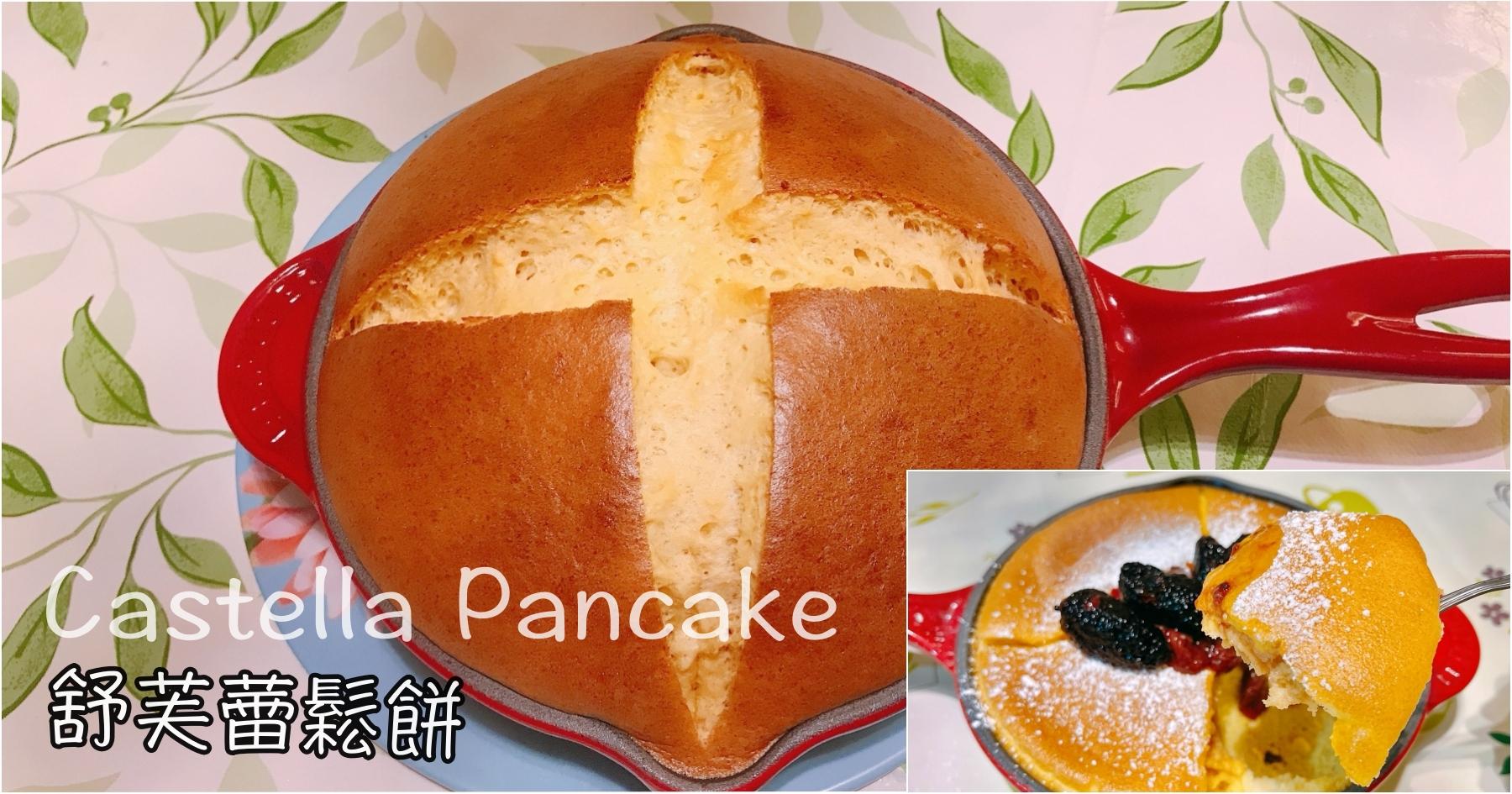 [烹飪]蜂蜜蛋糕鬆餅 (Castella Pancake /鐵鍋舒芙蕾鬆餅)|實作練習反覆試做~網美舒芙蕾鬆餅在家DIY @VIVIYU小世界