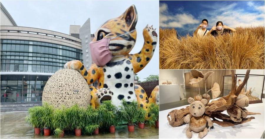 [台中景點]臺中市纖維工藝博物館|免門票雨天備案親子旅遊網美打卡免費景點 @VIVIYU小世界