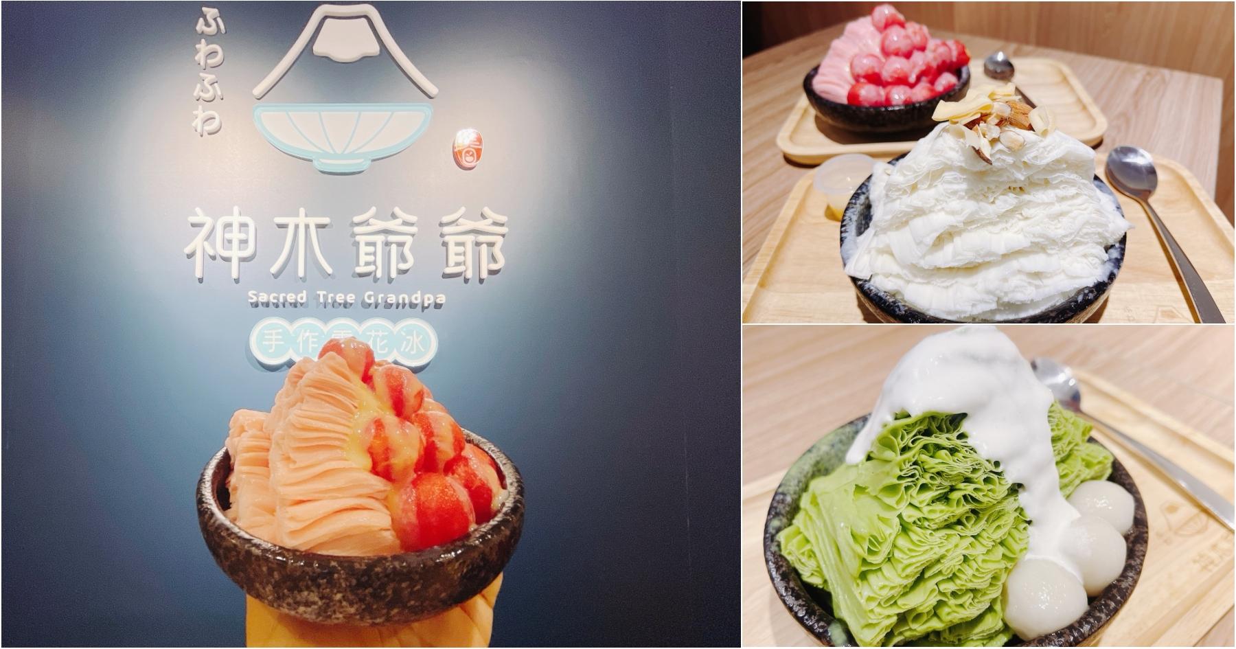 [八德美食]神木爺爺手作雪花冰|水果製冰磚~可愛的小丸子西瓜雪花冰 @VIVIYU小世界