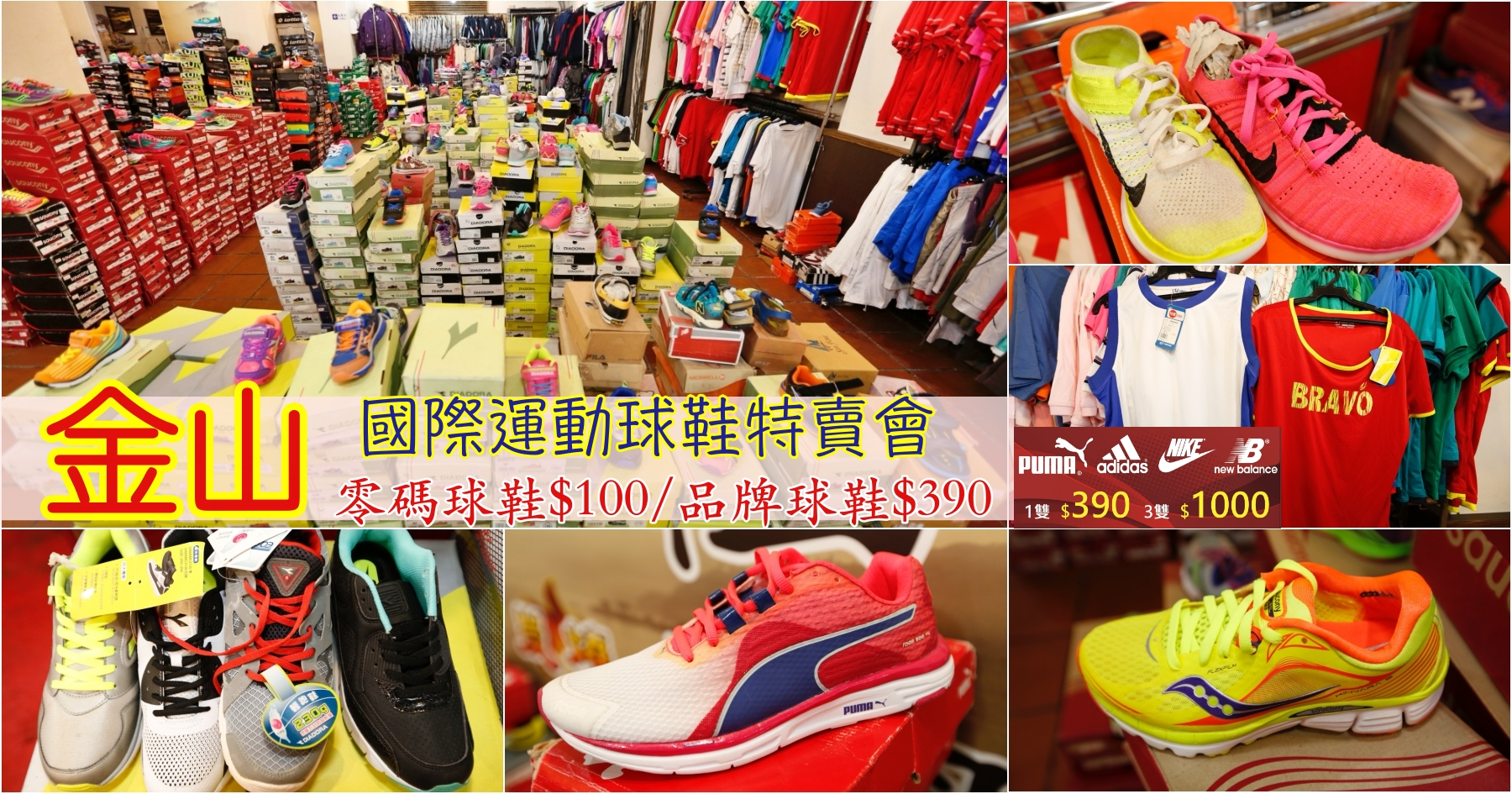 [金山特賣]國際品牌運動球鞋特賣會 挑戰最低價品牌鞋款一雙不留全面$390.零碼球鞋$100出清換現金 @VIVIYU小世界