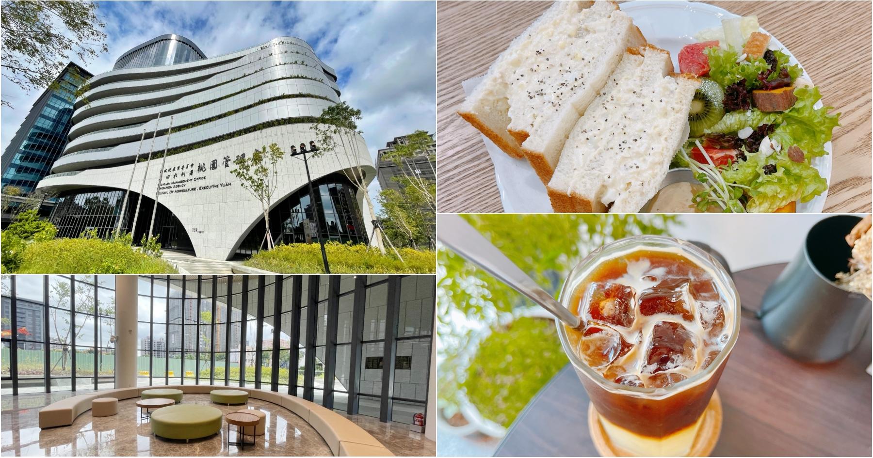 最新推播訊息:青埔最新流線型大樓,低調到連招牌都沒有的咖啡館?