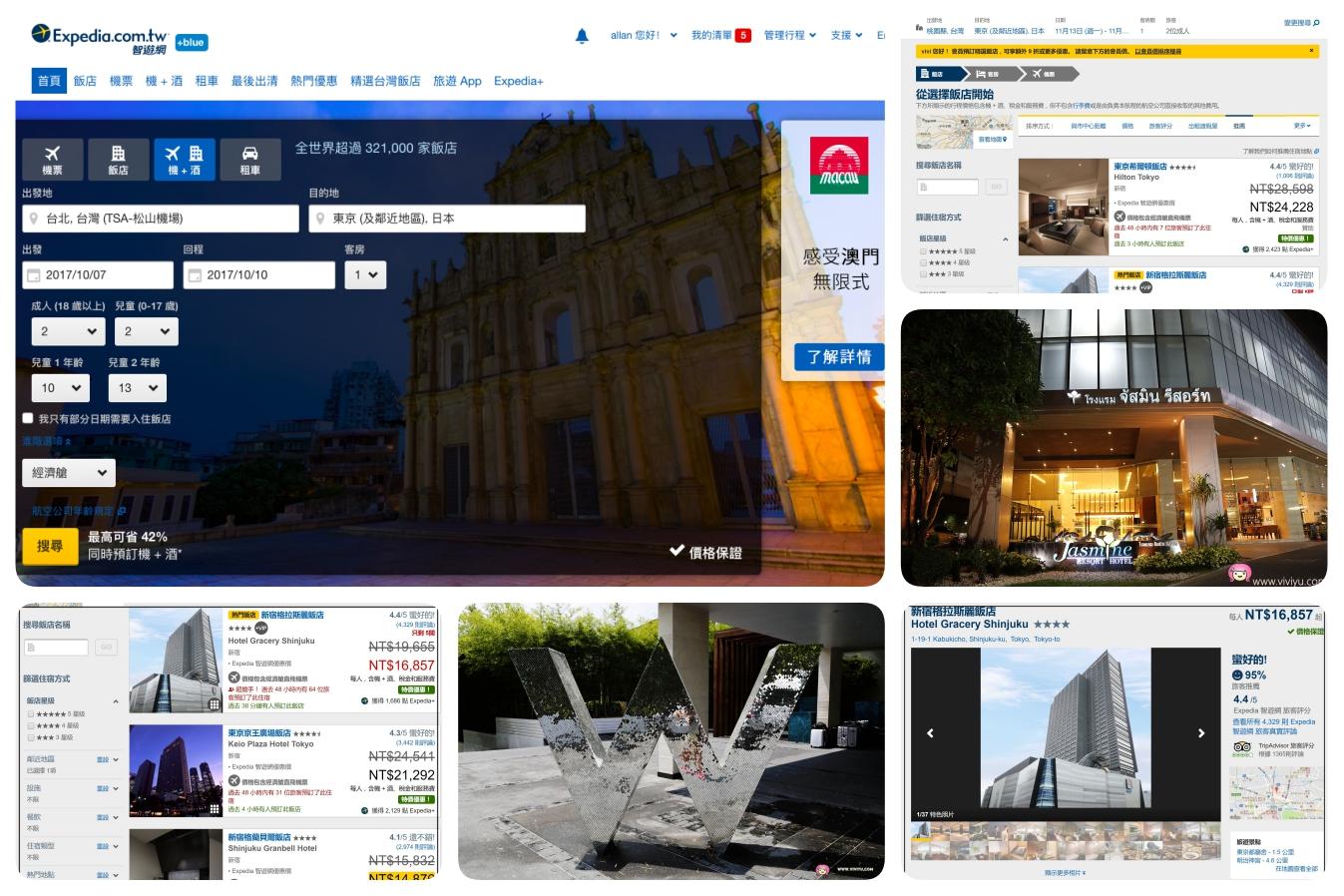 [體驗分享]Expedia智遊網~操作簡單易懂.搭配專屬APP成為預訂飯店.機票.租車最佳利器網站 @VIVIYU小世界