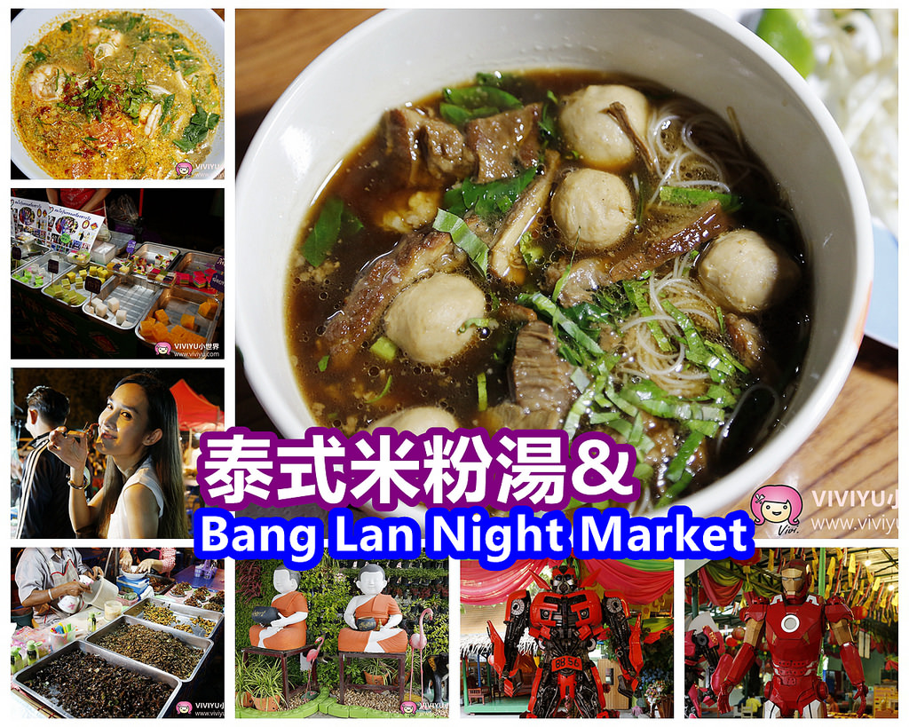 [大城.美食]Noodle House泰式米粉湯.超炫電影漫威人物園區~Bang Lan Night Market當地人逛的夜市.來去吃昆蟲大餐 @VIVIYU小世界