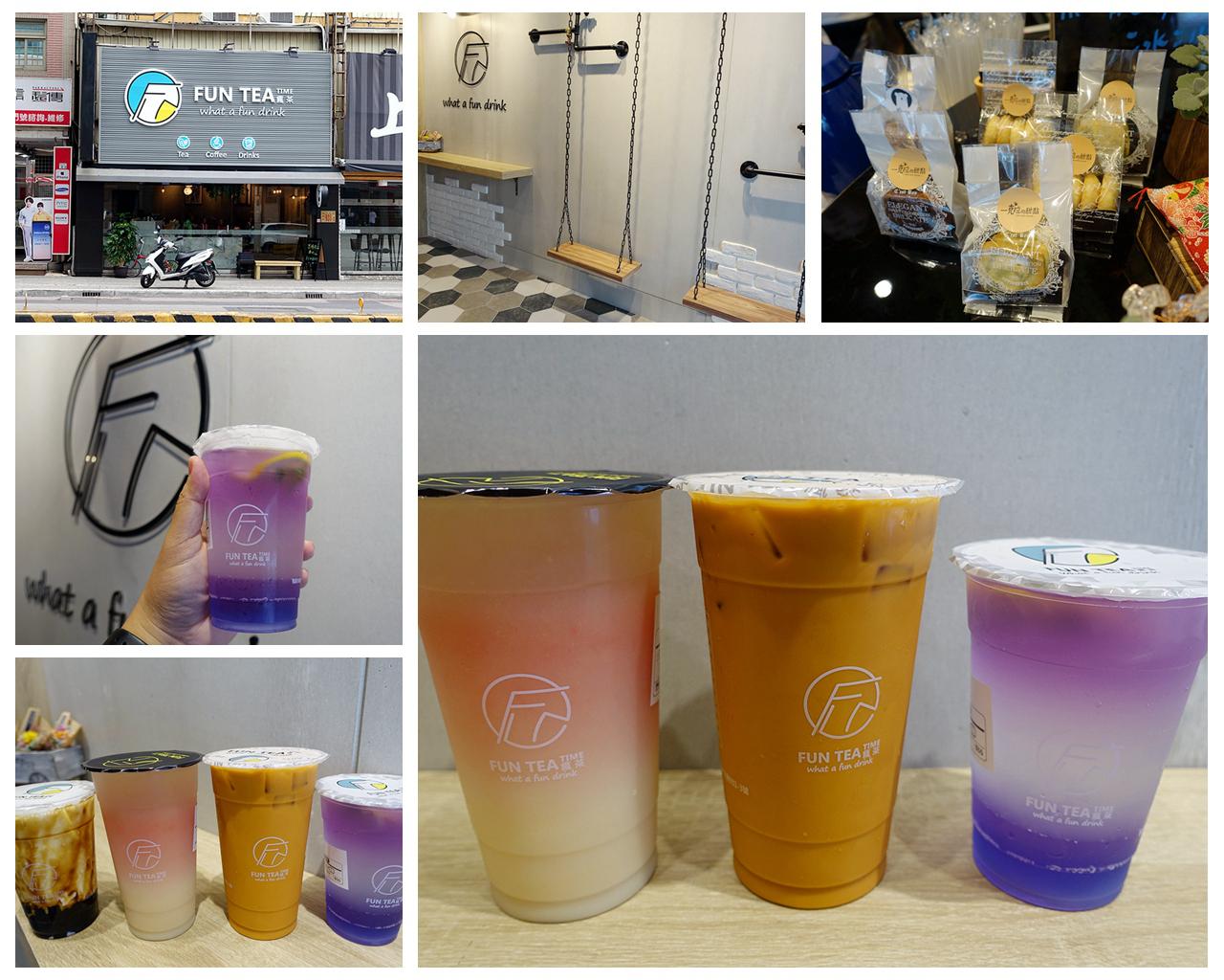 (關門大吉)[桃園美食]Fun Tea瘋茶.有內用座位區的手搖茶店.創意飲料~免費wifi、插座 @VIVIYU小世界