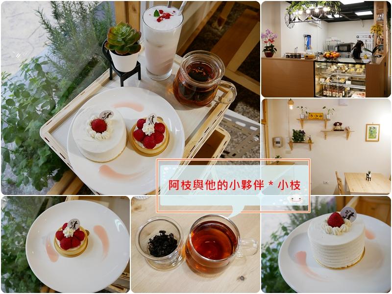 [龜山美食]阿枝與他的小夥伴*小枝|每天供應不同的甜點~戚風蛋糕輕柔綿密