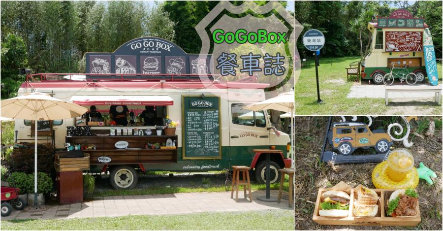 [大溪美食]GoGoBox餐車誌in樂灣基地|台七線上百吉隧道附近戶外野餐地方~可愛美式鄉村風餐車美食 @VIVIYU小世界