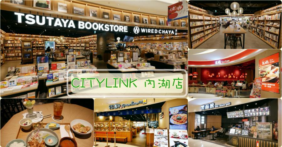 最新推播訊息:[台北旅遊]CITYLINK 內湖店|捷運文湖線內湖站1號出口旁‧店鋪總整理包含最美的蔦屋書店三號店