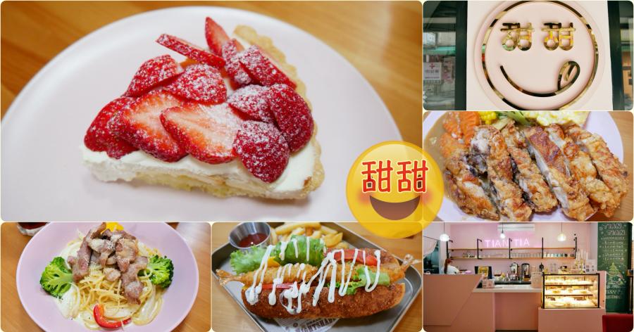 [大溪美食]甜甜 x TianTian 大溪公車總站的美食餐廳‧粉紅色系滿滿少女心IG打卡超好拍 @VIVIYU小世界