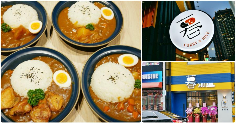 [桃園美食]MU Curry.暮|藝文特區裡G10 GO ! 市集對面新開咖哩專賣店‧咖哩愛好著的新去處 @VIVIYU小世界