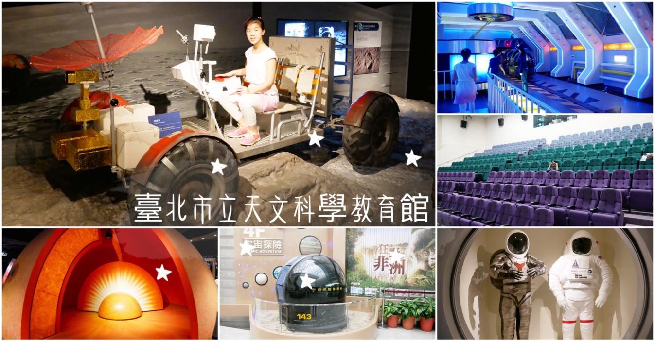 [台北市旅遊]臺北市立天文科學教育館|士林夜市附近的室內親子景點~互動學習秒懂天文知識.有太空人與火星探測車.觀賞3D立體劇場.搭乘宇宙探險車火星探險去 @VIVIYU小世界
