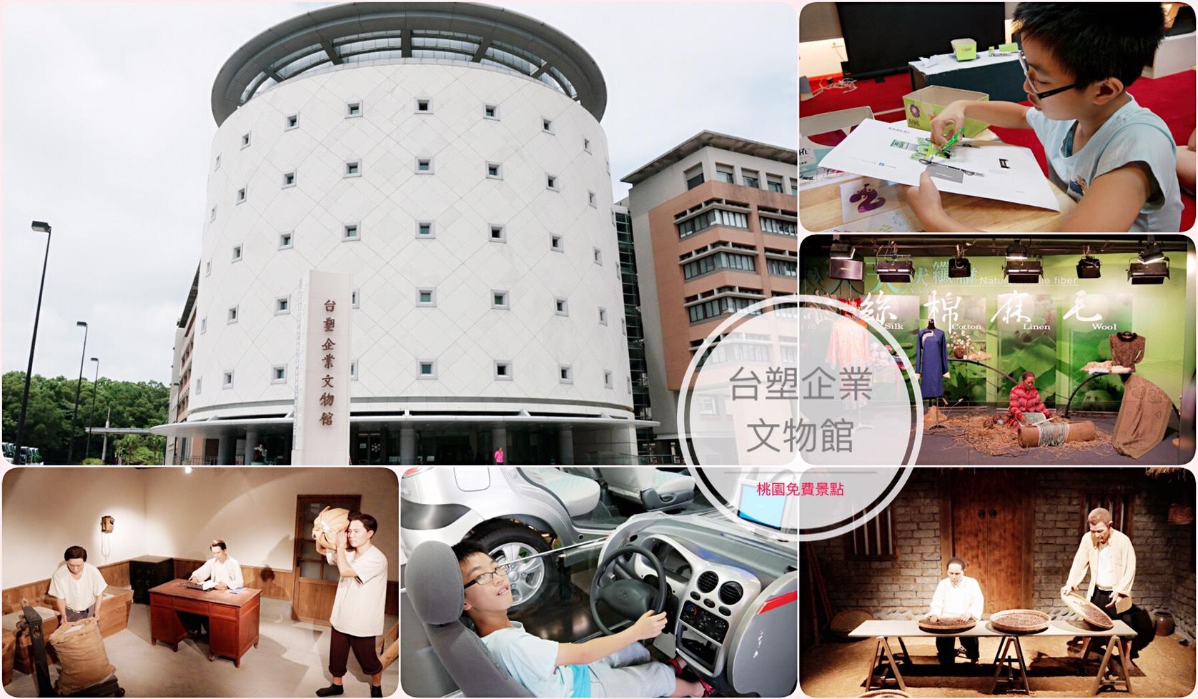 [龜山旅遊]台塑企業文物館|長庚大學內免費景點~桃園一日遊室內景點.免門票親子旅遊景點.拍照打卡景點